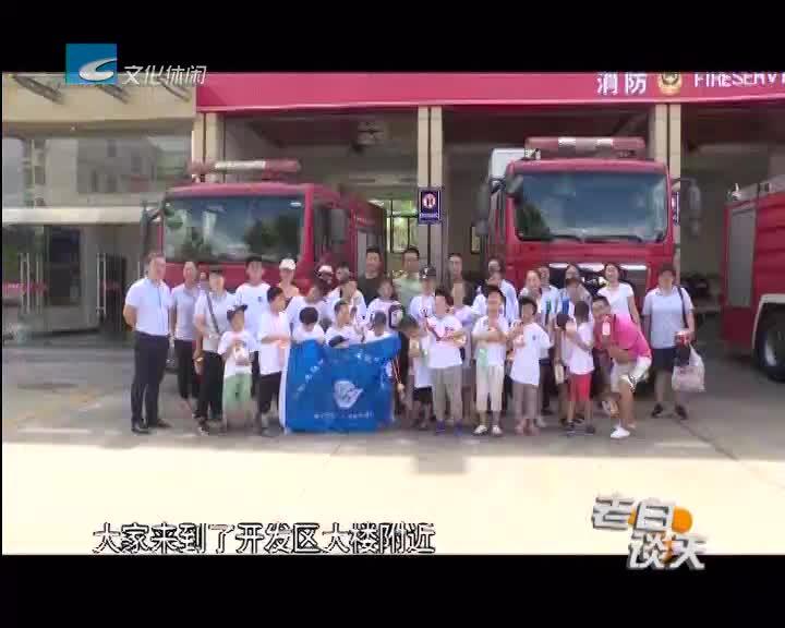 """""""阳光伙伴携手共成长""""活动走进开发区消防大队"""