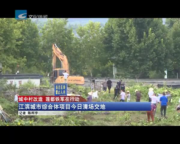 城中村改造 莲都铁军在行动  江滨城市综合体项目用地进行清场