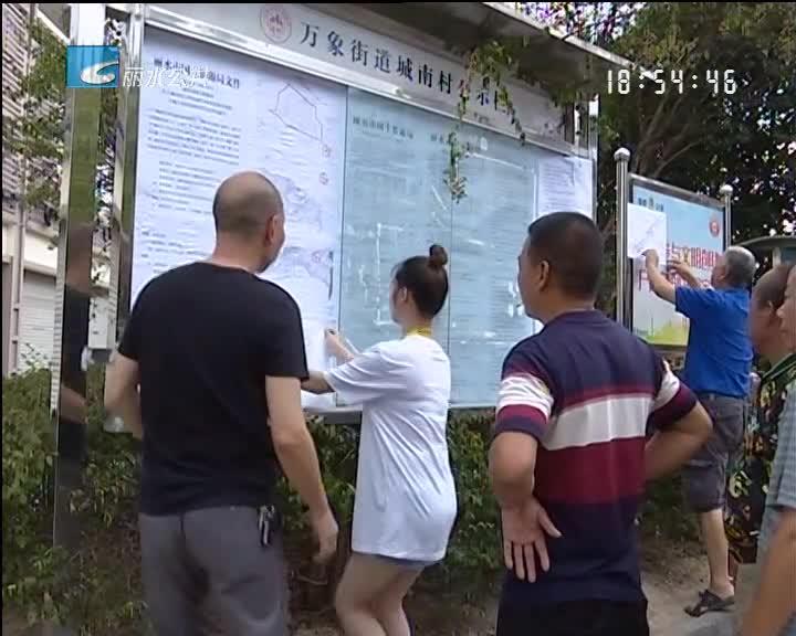 【大力推进城中村改造】市区城中村改造项目今年最后一批征收公告发布
