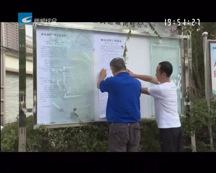 大力推进城中村改造:市区12个城中村改造项目征收土地方案公告发布