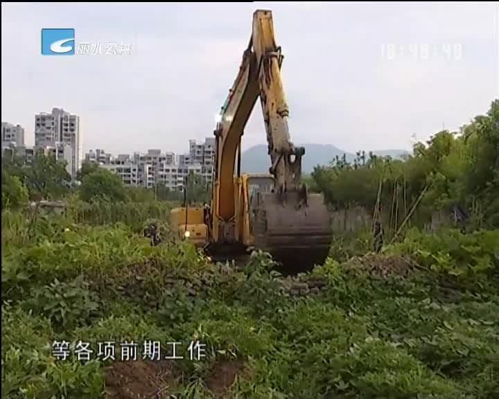【大力推进城中村改造】江滨城市综合体项目区块清场