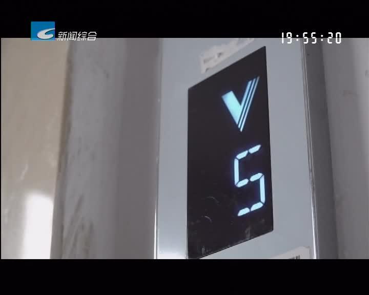 记者关注:丽水电梯运行情况调查(二)