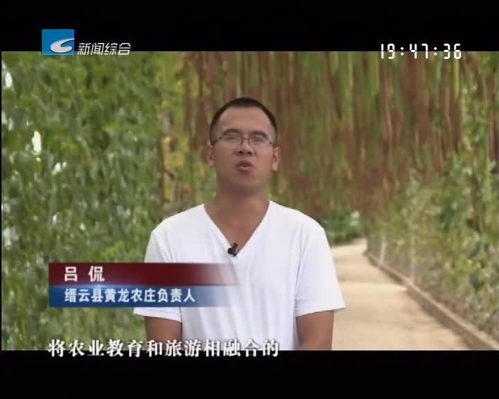 乡贤助推乡村振兴:吕侃:发展现代农业 推动乡村振兴