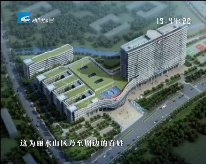 丽水市人民医院东城院区主体工程今天结顶 新院区将于2021年投入使用