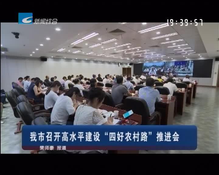 """我市召开高水平建设""""四好农村路""""推进会"""
