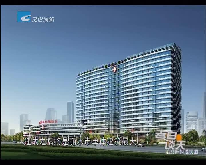丽水市人民医院东城院区主体工程结顶
