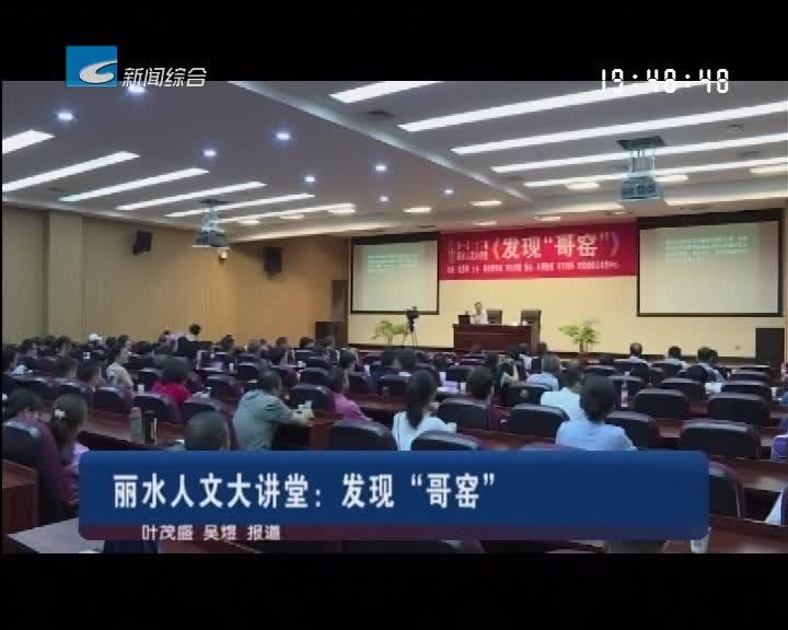 """丽水人文大讲堂:发现""""哥窑"""""""