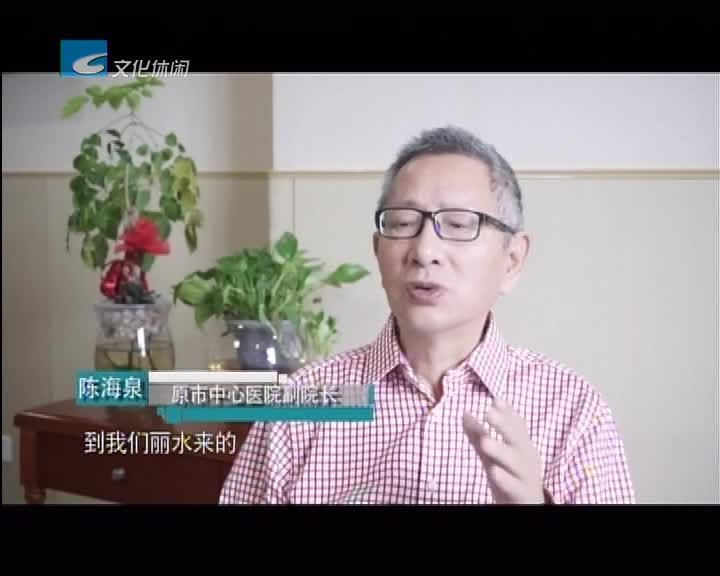 系列报道《医声医事》之二 陈海泉:如果还有机会 我还要再当医生