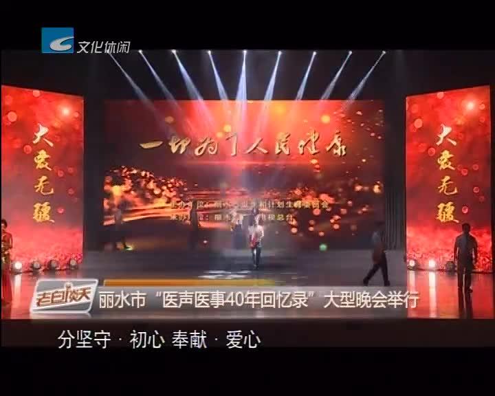 """丽水市""""医声医事40年回忆录""""大型晚会举行"""