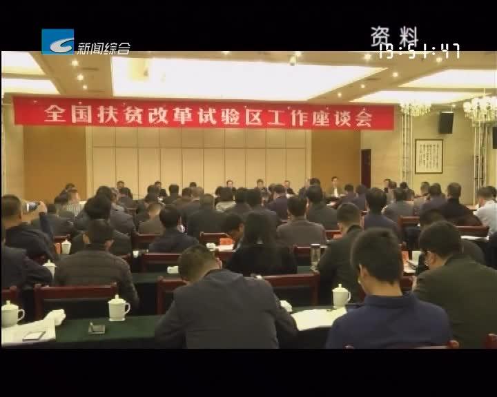 云和县入围全国脱贫攻坚组织创新奖
