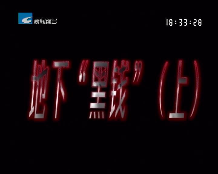 """【瓯江警视】地下""""黑钱""""(上)"""