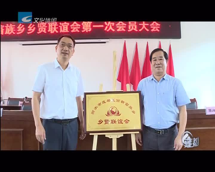 丽新畲族乡乡贤联谊会挂牌成立 73位乡贤反哺家乡