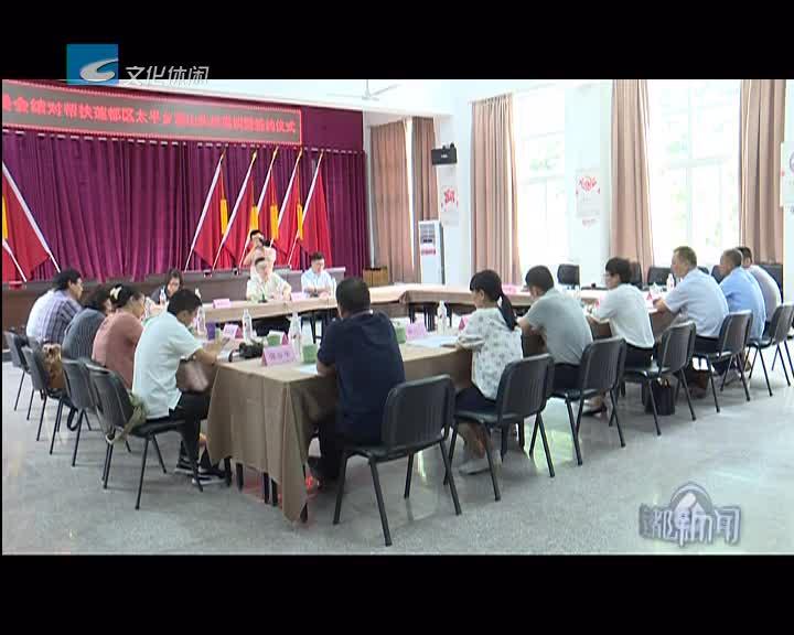 农工党浙江省委会一行来莲都结对帮扶民族村