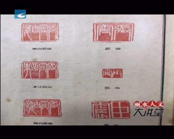 【丽水人文大讲堂】 中国篆刻源流(二)