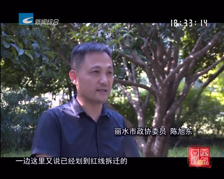 【委员视点】政协委员建言城中村改造