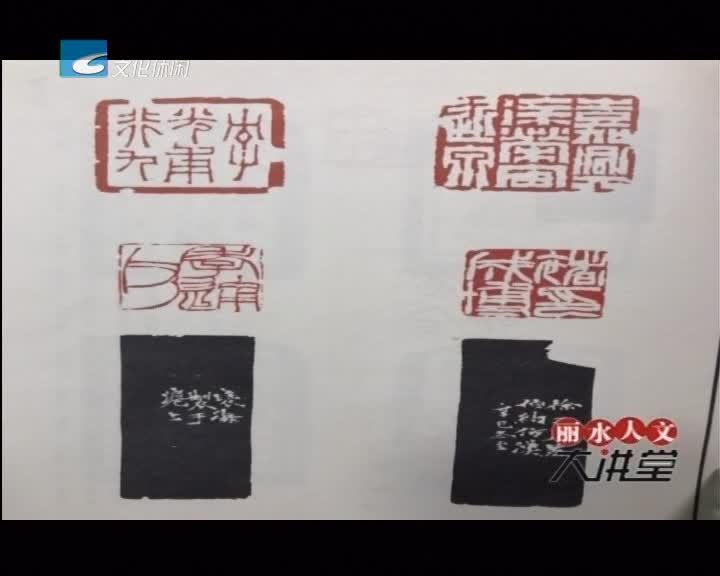 【丽水人文大讲堂】 中国篆刻源流(三)