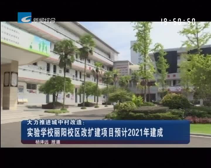 大力推进城中村改造:实验学校丽阳校区改扩建项目预计2021年建成