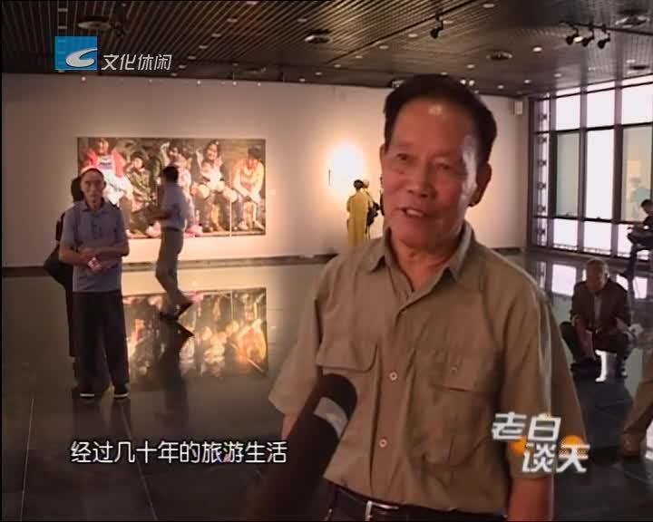 教师节 八旬退休教师跑遍全国办起摄影展