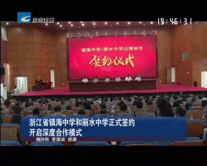 浙江省镇海中学和丽水中学正式签约 开启深度合作模式