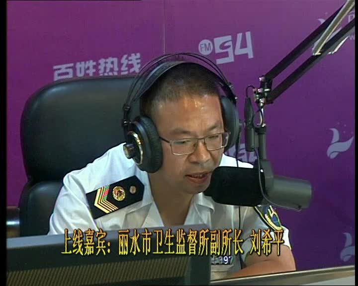 丽水市卫生监督所副所长 刘希平