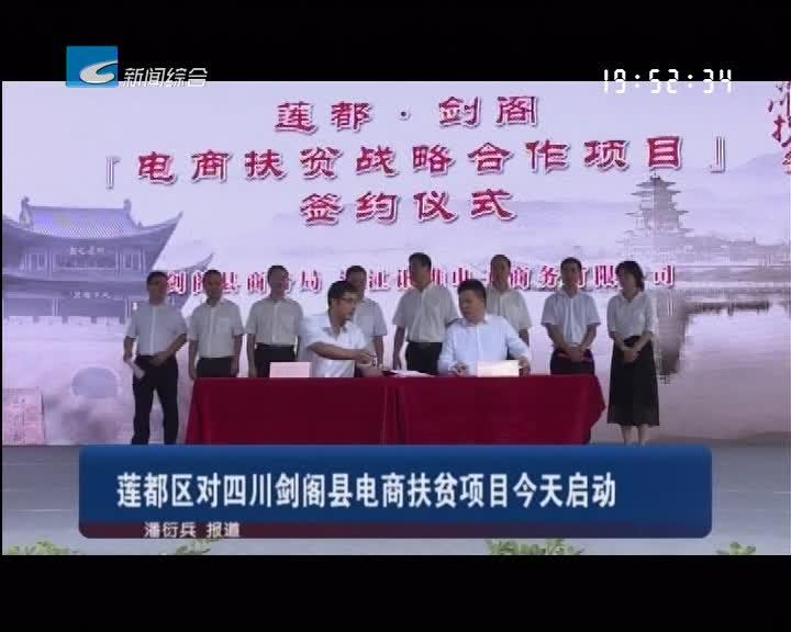 莲都区对四川剑阁县电商扶贫项目今天启动