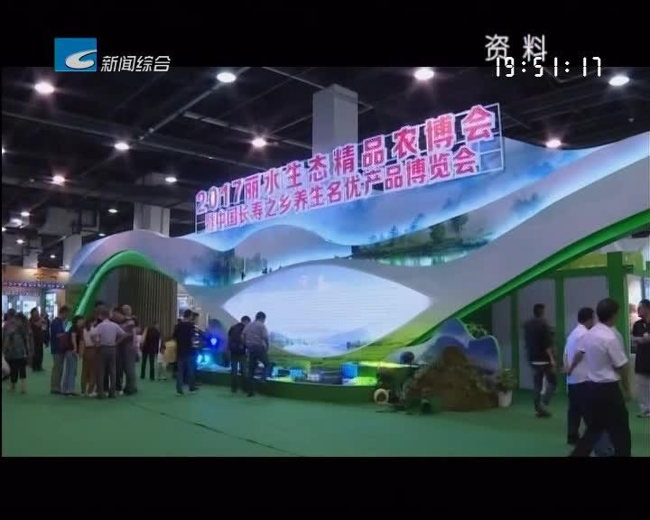2018丽水生态精品农博会将于下周在杭举行