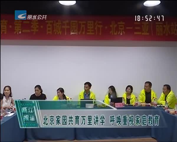 北京家园共育万里讲学 呼唤重视家庭教育