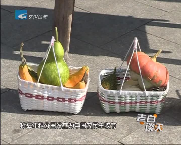"""""""欢乐莲城 喜庆丰收""""首届中国农民丰收节"""