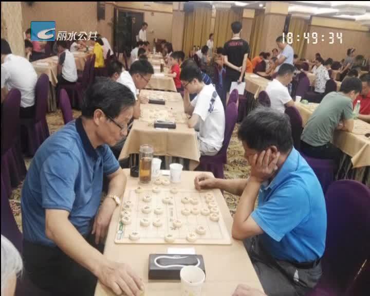全国象棋业余棋王赛丽水分站赛闭幕