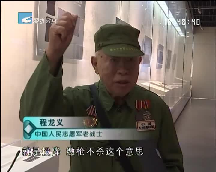 丽水抗美援朝志愿军老战士捐赠文物展今天开展
