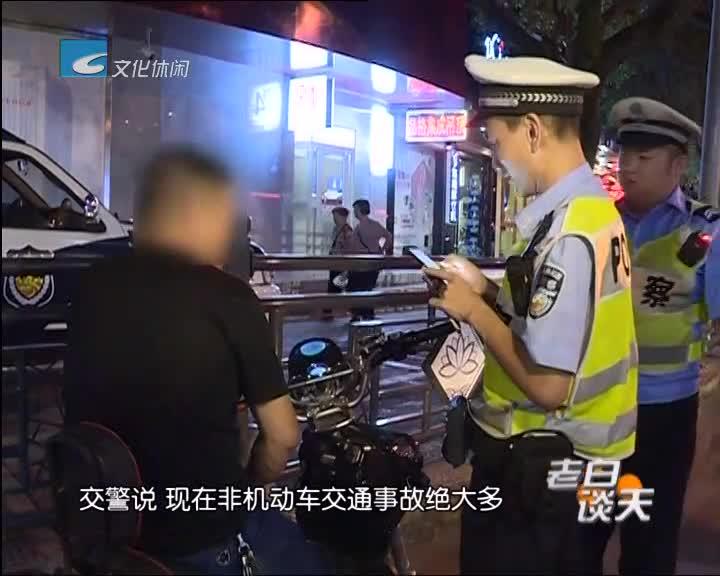 交警夜查非机动车出行 市民安全出行意识要提升