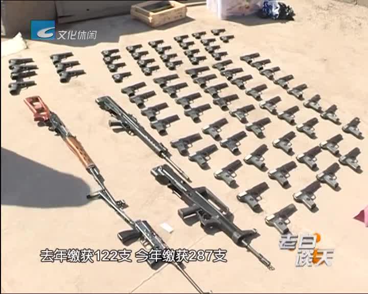 一批非法枪爆物品今天被集中销毁