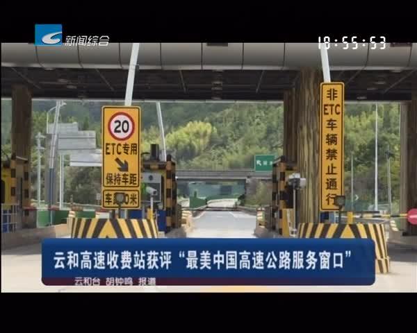 """云和高速收费站获评""""最美中国高速公路服务窗口"""""""