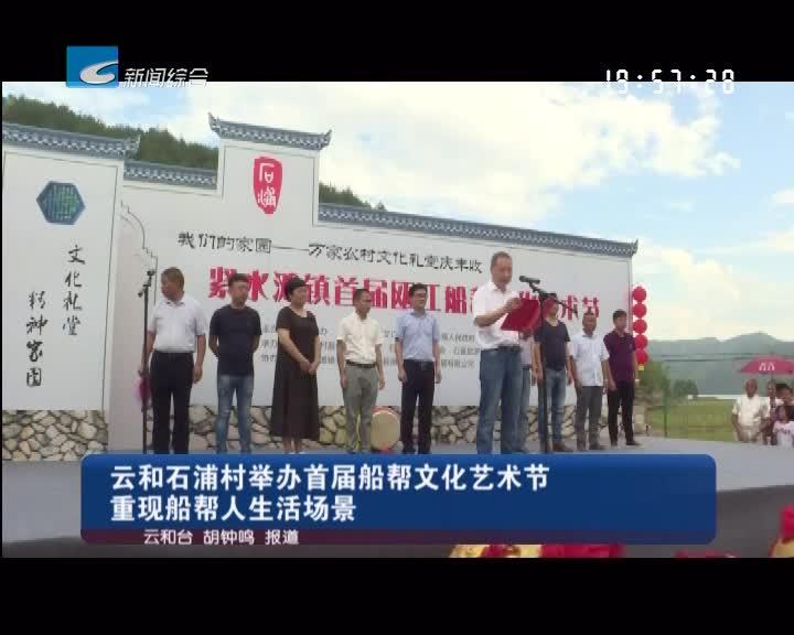 云和石浦村举办首届船帮文化艺术节 重现船帮人生活场景