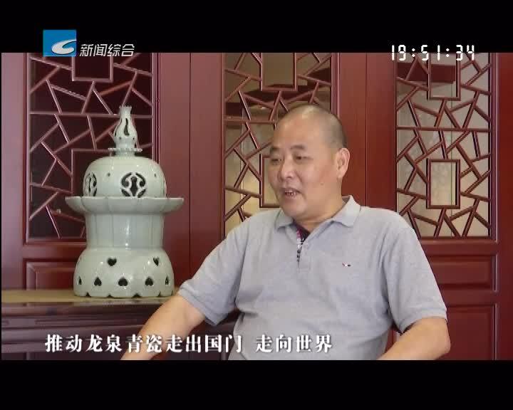 乡贤助推乡村振兴:金逸荣:让世界人民了解龙泉 了解龙泉青瓷文化