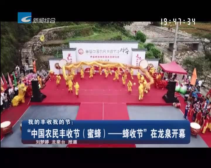 """我的丰收我的节:""""中国农民丰收节(蜜蜂)—蜂收节""""在龙泉开幕"""