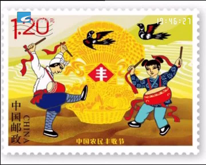 我的丰收我的节:《中国农民丰收节》纪念邮票在我市首发