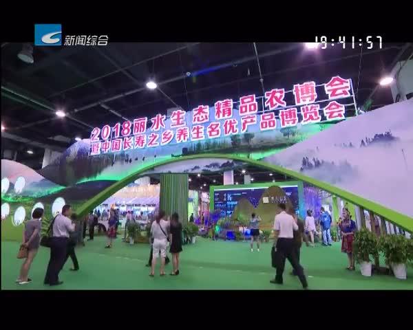 丽水生态精品农产品系列推介活动在杭举行