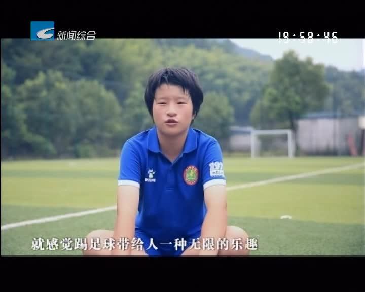 百姓故事:何京英――山里娃的足球梦