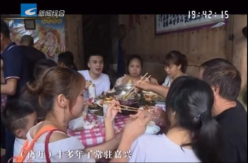 我们的节日·中秋:景宁:忆往昔 庆团圆 空心村里办起中秋宴