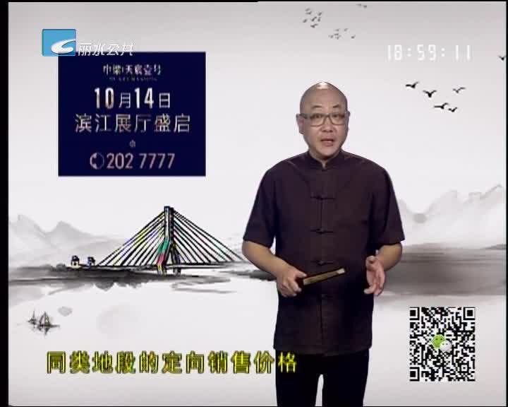 【丽水万事通】2018.09.25