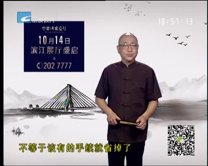 【丽水万事通】2018.09.26