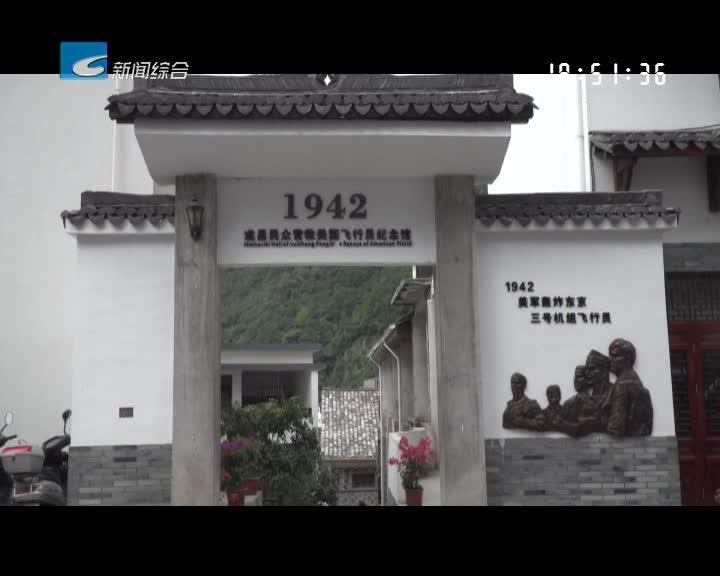 1942遂昌民众营救美军飞行员纪念馆开馆