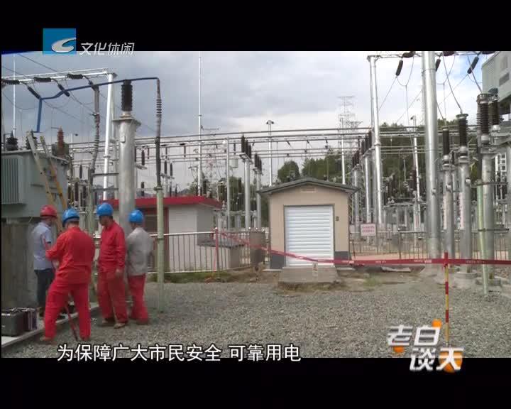 丽水电力市县联动 第一时间恢复景宁城区供电