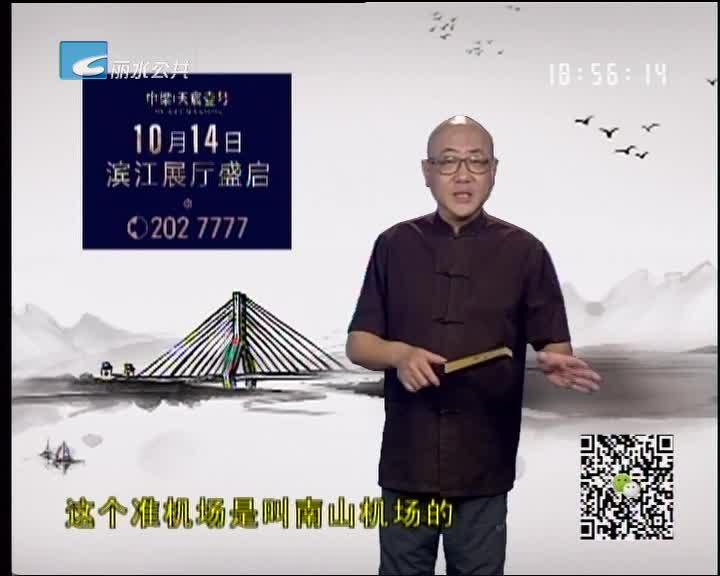 【丽水万事通】2018.09.28