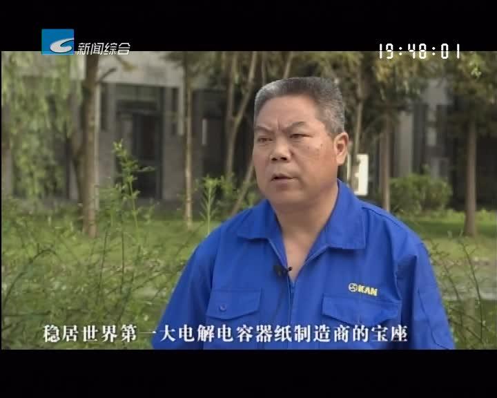 改革开放看丽水:40年·40人 丽水故事:刘成跃:从濒临倒闭 到成功上市 见证凯恩华丽蜕变