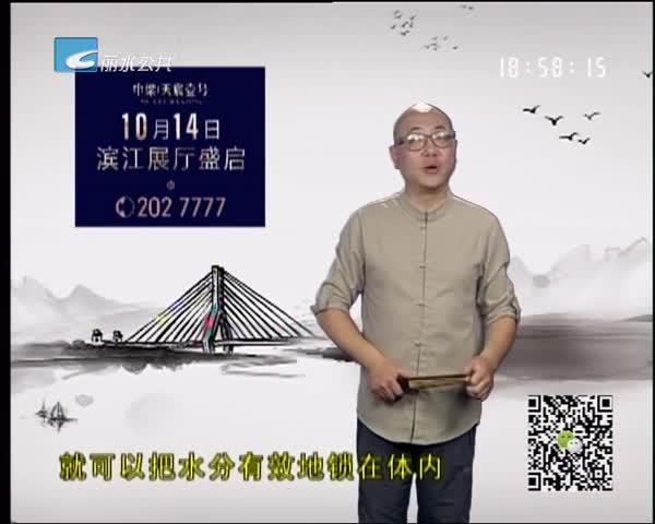 【丽水万事通】2018.09.29