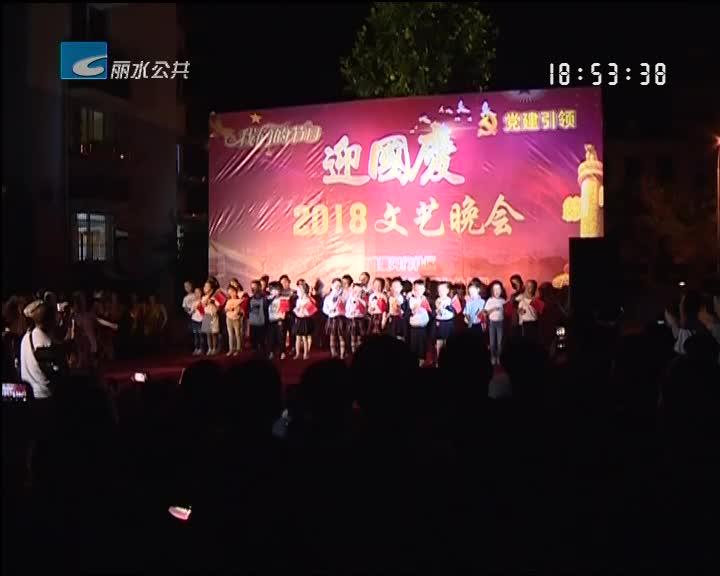 社区晚会迎国庆 节目丰富多彩