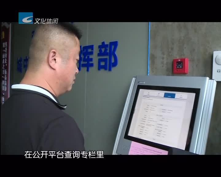 大力推进城中村改造:市区房屋阳光征收查询系统正式上线