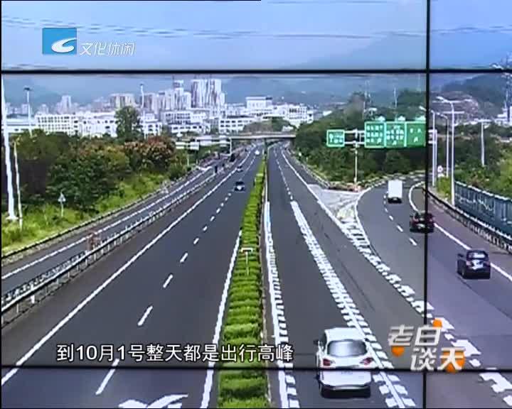 国庆高速免费通行 拥堵路段要避一避